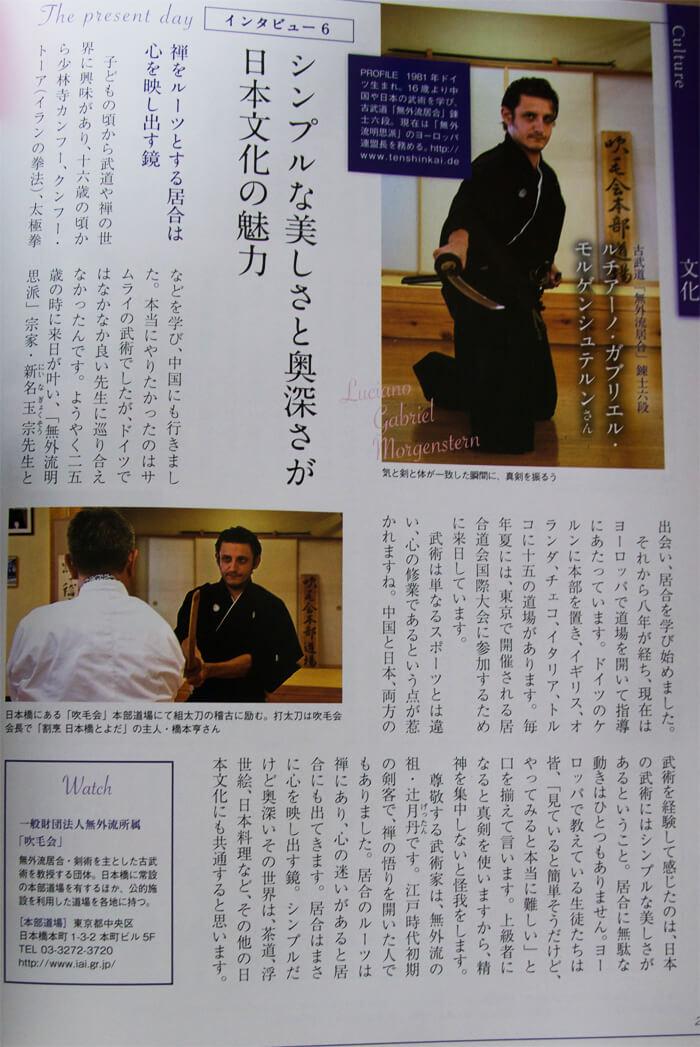 edogaku-mugairyu